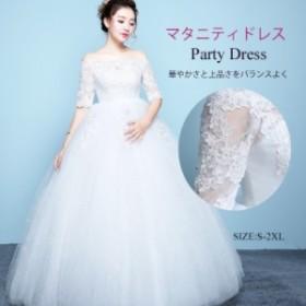 体型カバー ウエディングドレス マタニティ 袖あり 五分袖 オフショルダー 編み上げ 大きいサイズ ハイウエスト aライン