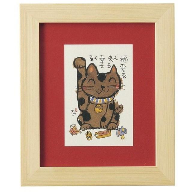 安川 眞慈額「招き猫」 I9114-80
