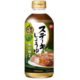 キッコーマン ステーキしょうゆ 和山椒風味 業務用 ( 580g )/ キッコーマン
