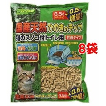 猫砂 クリーンミュウ 国産天然ひのきのチップ(3.5L8コセット)[猫砂・猫トイレ用品]
