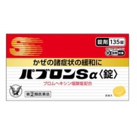 【スイッチOTC】【指定第2類医薬品】パブロンSα<錠> 135錠