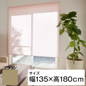立川機工 ティオリオ ロールスクリーン 無地 135×180 ブラウン