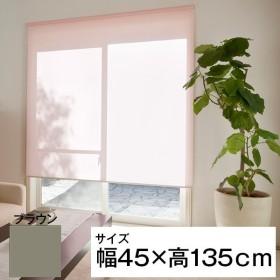 立川機工 ティオリオ ロールスクリーン 遮光2級 45×135 ブラウン