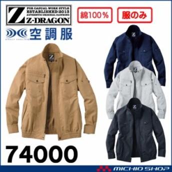 空調服 ジードラゴン Z-DRAGON 長袖ブルゾン(ファンなし) 74000 自重堂