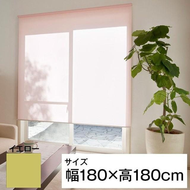 立川機工 ティオリオ ロールスクリーン 遮光2級 180×180 イエロー
