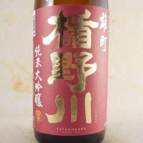 お歳暮 ギフト 日本酒 楯野川 たてのかわ 純米大吟醸 雄町 1800ml 山形県 楯の川酒造
