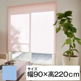 立川機工 ティオリオ ロールスクリーン 無地 90×220 ブルー