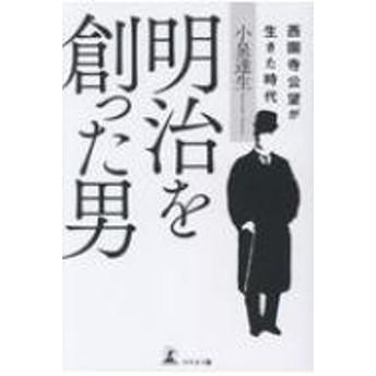 小泉達生/明治を創った男 西園寺公望が生きた時代