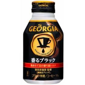 ジョージア 香るブラック 290mlボトル缶 24本 メーカー直送・代引不可/コカコーラ