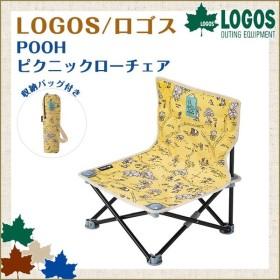 ロゴス POOH ピクニックローチェア LOGOS 86003701