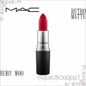 マック レトロ マット リップスティック 3g ルビー ウー (RUBY WOO) M.A.C RETRO MATTE LIPSTICK