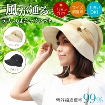UV遮蔽率99%以上 風が通る 洗える 超軽量 デカつばキャスケット / サイズ調整機能付き 帽子 ムレ軽減 涼しい 夏 レディース