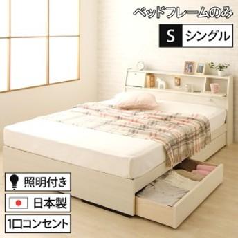 フラップテーブル付 照明付 収納ベッド シングル (ベッドフレームのみ)『アジット』 ホワイト木目調 宮付き 白