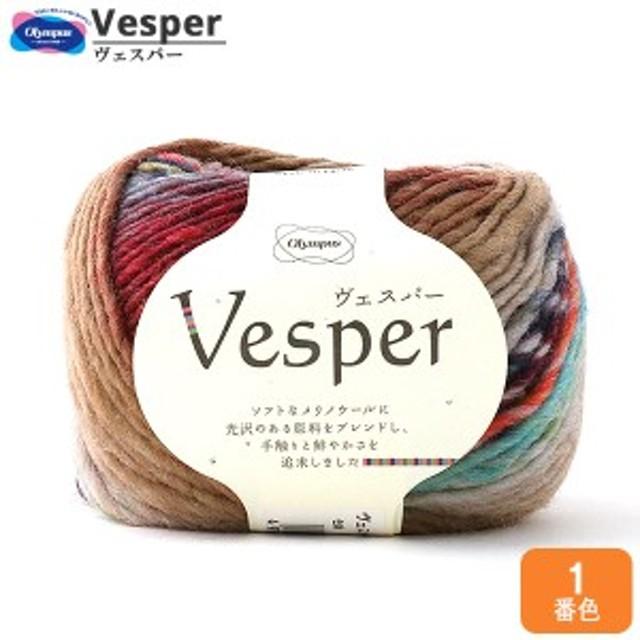 秋冬毛糸 『Vesper(ヴェスパー) 1番色』 Olympus オリムパス オリムパス