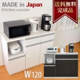 送料無料キッチンカウンター レンジ台 幅120cm ゲイム 120幅 完成品 組立不要 ホワイト 食器棚