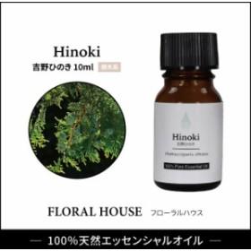 アロマオイル ヒノキ(吉野ひのき)精油 10ml