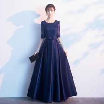 優雅 ロングドレス 五分袖 お呼ばれドレス フォーマルドレス フェミニン パーティードレス 卒業式 成人式 着痩せ ファスナー