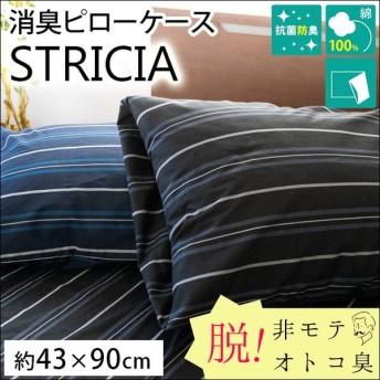 枕カバー 43×63cm用 消臭 抗菌 防臭 綿100% TORNARE ストライプ柄 ピローケース ストリシア
