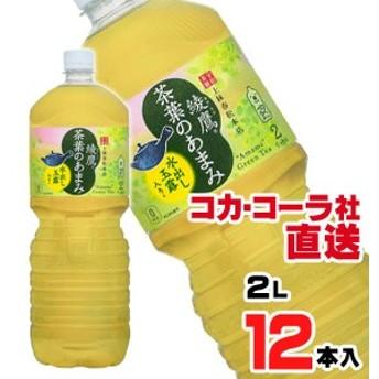 【送料無料】【安心のコカ・コーラ社直送】綾鷹 茶葉のあまみ PET 2Lx12本(6本x2ケース)