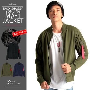 【Valletta】3color 裏シャギーボンディングMA-1ジャケット[t216688]長袖 ストレッチ 裏ボア MA1ジャケット 防寒 暖 ミリタリージャケット ブルゾン ジャケット スウェット