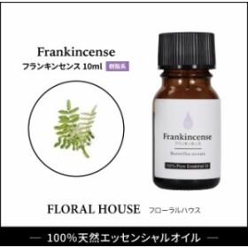 アロマオイル フランキンセンス(乳香) 精油 エッセンシャルオイル 10ml