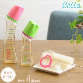 ドクターベッタ 日本製 ギフト4点セット ブレイン(PPSU哺乳瓶2本入り)  哺乳びん 出産祝い ほ乳瓶 ご出産祝い プレゼン
