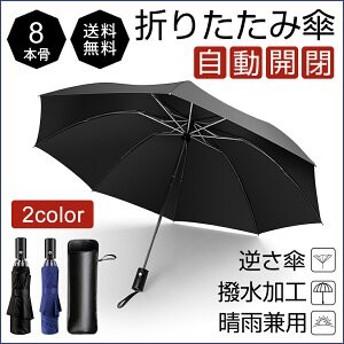 折りたたみ傘 自動開閉 逆さ傘 逆さま傘 傘 レディース さかさま傘 折り畳み傘 逆折り式傘 日傘 晴雨傘 ワンタッチ 晴雨兼用 遮光 遮熱