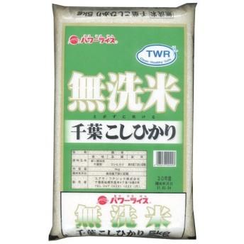 お米 ごはん 精米 無洗米 千葉こしひかり 5kg パワーライス