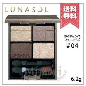 【送料無料】LUNASOL ルナソル ライティング フォー アイズ #04 NEUTRAL ナチュラル 6.2g