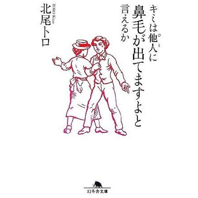 キミは他人に鼻毛が出てますよと言えるか 幻冬舎文庫/北尾トロ【著】