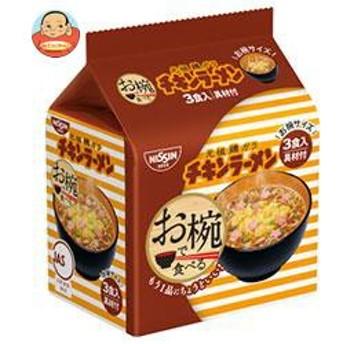 送料無料 日清食品 お椀で食べるチキンラーメン 3食パック×9袋入