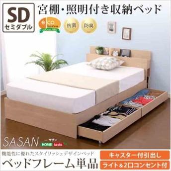 【特別配送】ベッド セミダブル 収納付き 照明/コンセント フレーム単品