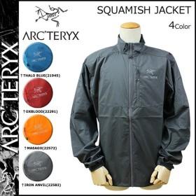 アークテリクス ARC'TERYX ナイロンジャケット メンズ ジャンバー アウター 13646 4カラー SQUAMISH JACKET