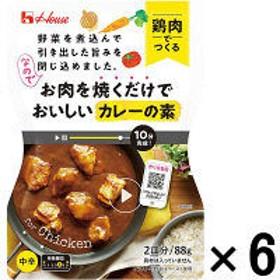 ハウス食品 お肉を焼くだけでおいしいカレーの素 鶏肉でつくる中辛 1セット(6個)