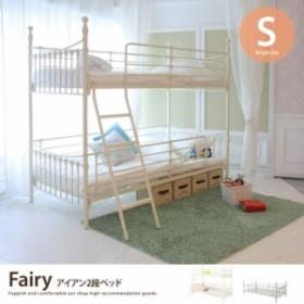 【g106069】【フレームのみ】【シングル】 Fairy アイアン2段ベッド シングル アイアンベッド 2段ベッド ツインベッド ベッド メッシュ