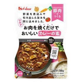 ハウス食品 お肉を焼くだけでおいしいカレーの素 豚肉でつくる中辛 1個