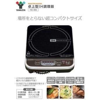 山善 卓上型 IH調理器 800W 火力調節6段階 ブラック YEC-800(B) (送料無料)