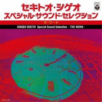 セキトオ・シゲオ/スペシャル・サウンド・セレクション-ザ・ワード-