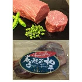 肉のふがね いわて短角和牛 フィレステーキ肉(100g 3枚)