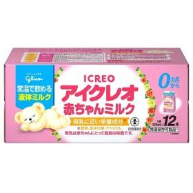 液体ミルク アイクレオ 赤ちゃんミルク 125ml (12本パック) 食品 ミルク・粉ミルク 新生児ミルク (38)