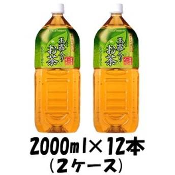 お茶 恵比寿茶房 玉露入りお茶 サッポロ 2000ml 12本単位 (2ケース)