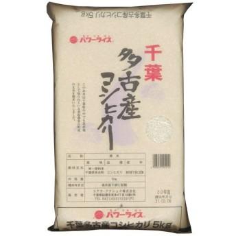 お米 ごはん 精米 千葉多古産コシヒカリ 5kg パワーライス