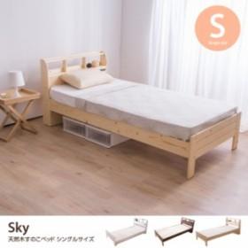 【g106151】【フレームのみ】【シングル】 シングルベッド すのこベッド 天然木 シンプル スッキリ ホワイト ウォールナット ナチュラル