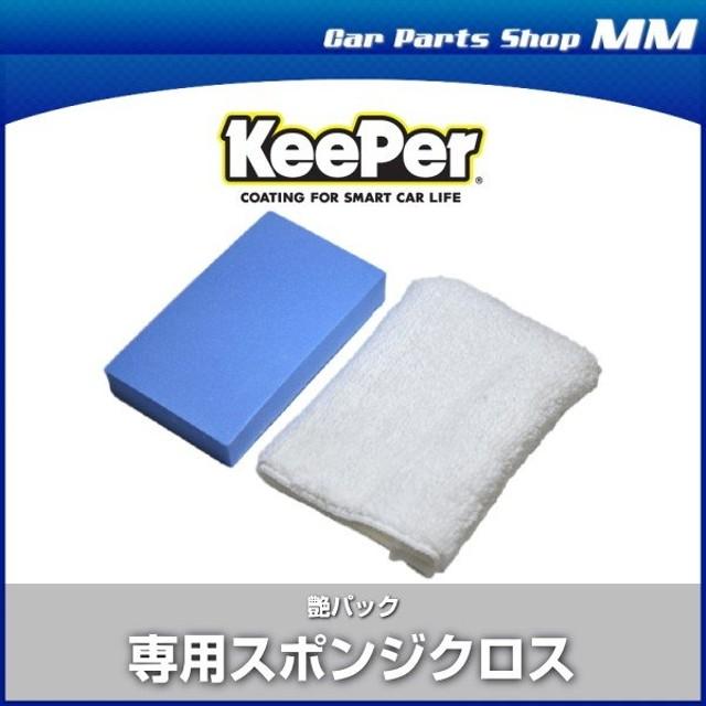 KeePer技研 キーパー技研 艶パック用専用スポンジクロス
