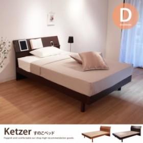 【g106019】【フレームのみ】【ダブル】 Ketzer すのこベッド ダブル ベッド すのこ 木製 収納付き コンセント付 タモ材 ベッド下収納 シ