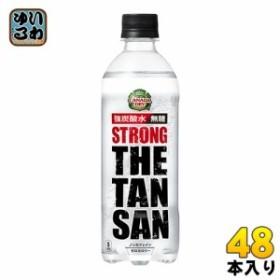 コカ・コーラ カナダドライ ザ・タンサン・ストロング 490ml ペットボトル 48本 (24本入×2 まとめ買い)