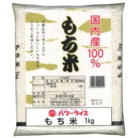 もち精米 国内産100% もち米 1kg パワーライス