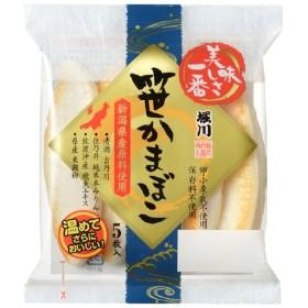 「卵・小麦・乳」を使用していません。 堀川 美味しさ一番 笹かまぼこ 5枚入り×6