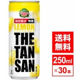 【クーポンあり】カナダドライ ザ タンサン レモン 250ml 30本 缶 炭酸飲料 【送料無料】北・沖+540円 メーカー直送 @B倉庫