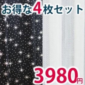 星空カーテン 4枚セット 安い 遮光 ミラー 星柄 かわいい メルモルーツ